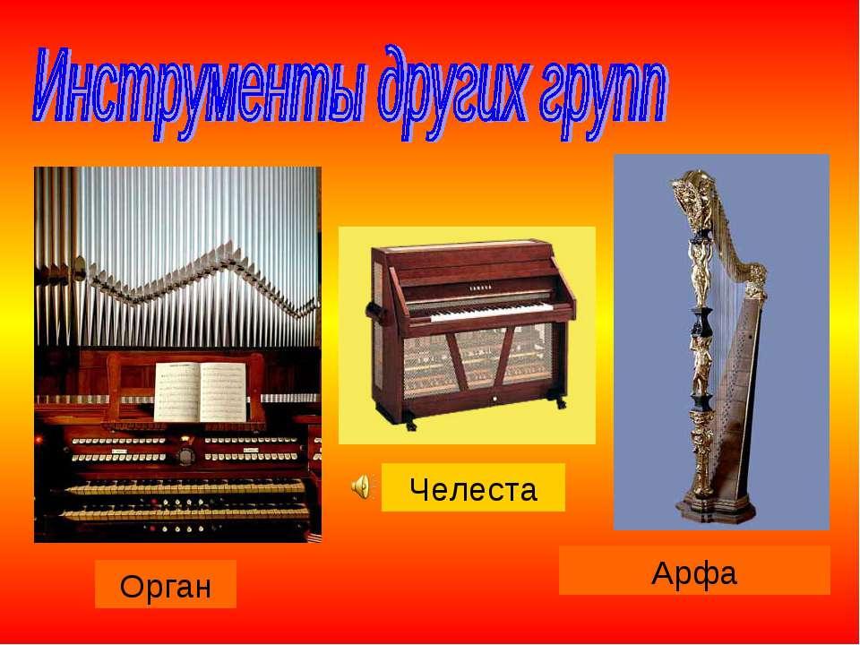 Орган Арфа Челеста
