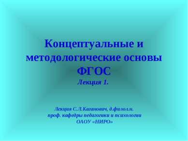 Концептуальные и методологические основы ФГОС Лекция 1. Лекция С.Л.Каганович,...