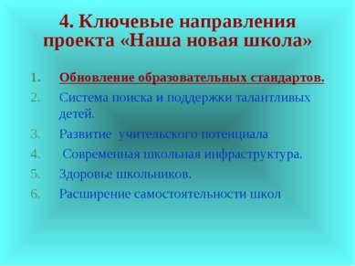 4. Ключевые направления проекта «Наша новая школа» Обновление образовательных...