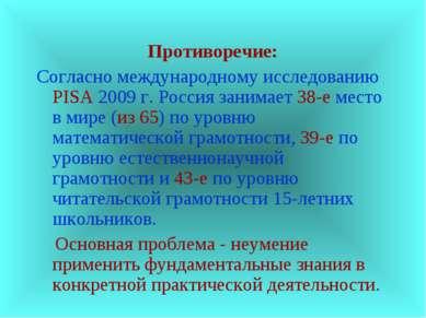 Противоречие: Согласно международному исследованию PISA 2009 г. Россия занима...