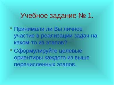 Учебное задание № 1. Принимали ли Вы личное участие в реализации задач на как...
