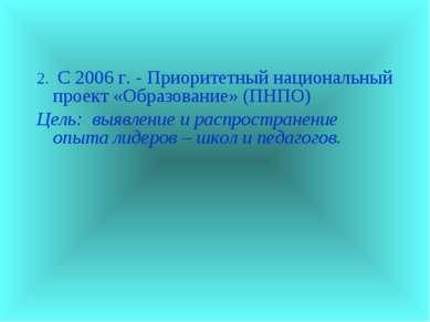2. С 2006 г. - Приоритетный национальный проект «Образование» (ПНПО) Цель: вы...
