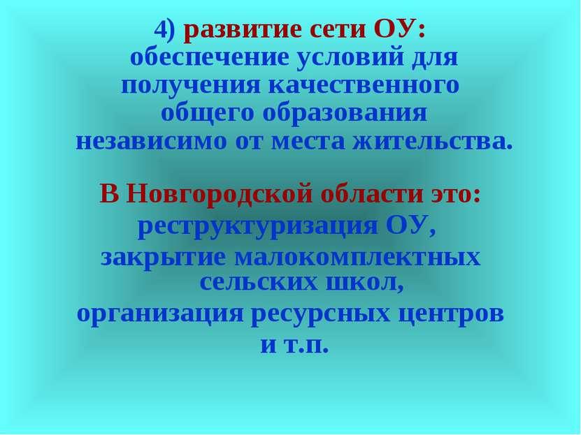 4) развитие сети ОУ: обеспечение условий для получения качественного общего о...