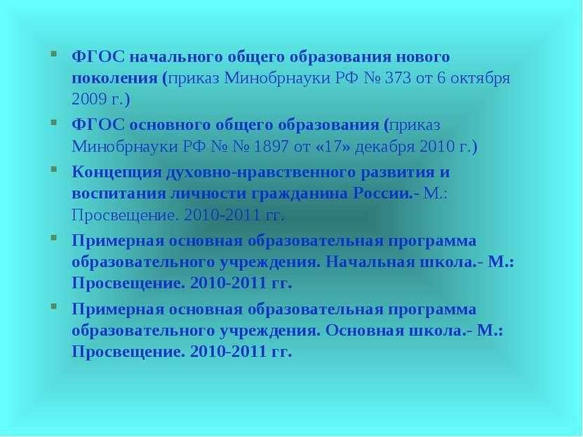 ФГОС начального общего образования нового поколения (приказ Минобрнауки РФ № ...