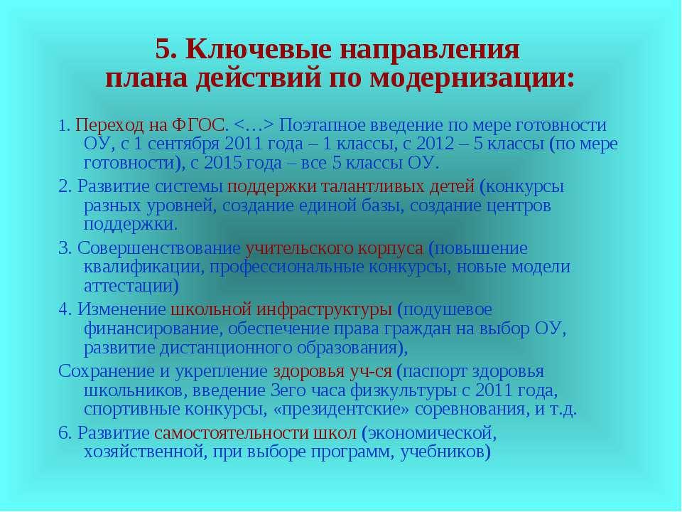 5. Ключевые направления плана действий по модернизации: 1. Переход на ФГОС. П...