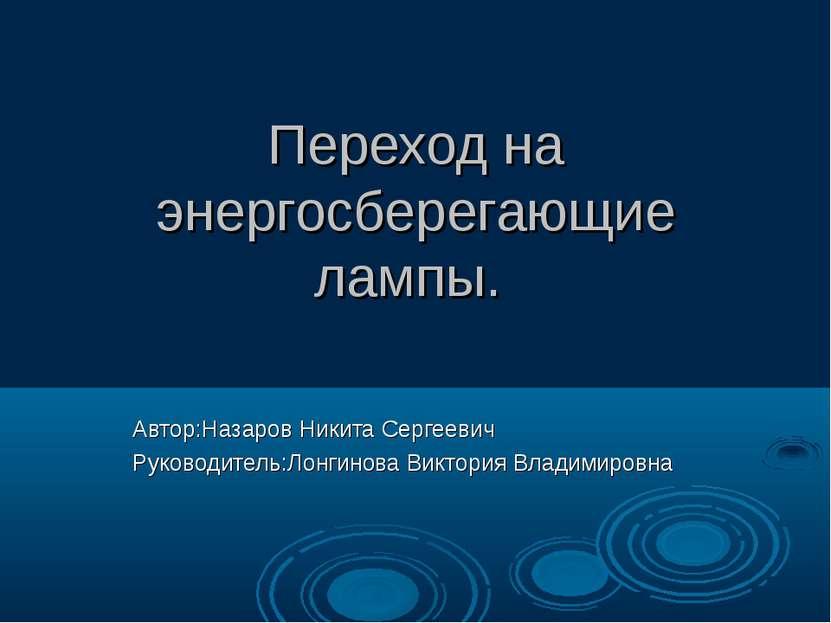 Переход на энергосберегающие лампы. Автор:Назаров Никита Сергеевич Руководите...