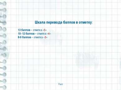 Paint Шкала перевода баллов в отметку: 13 баллов – отметка «5» 10- 12 баллов ...