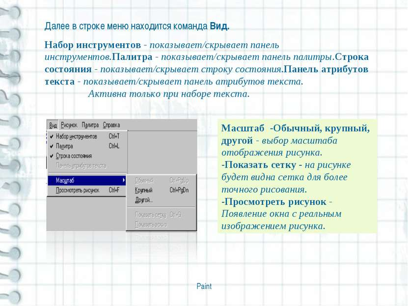 Paint Далее в строке меню находится команда Вид. Набор инструментов - показыв...