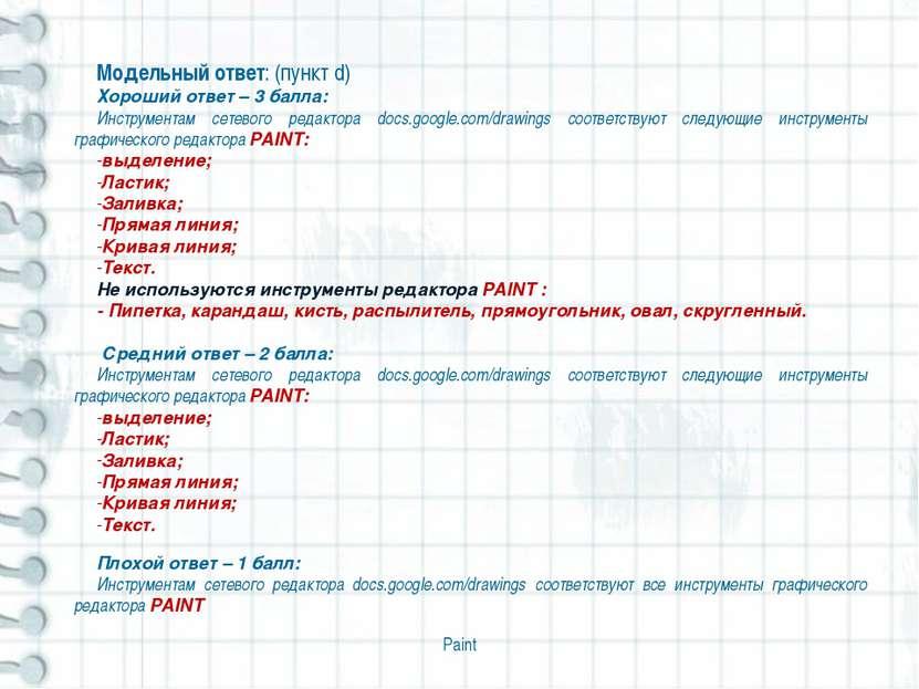 Paint Модельный ответ: (пункт d) Хороший ответ – 3 балла: Инструментам сетево...