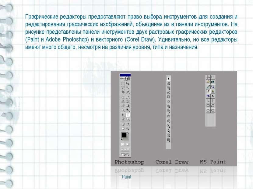 Paint Графические редакторы предоставляют право выбора инструментов для созда...