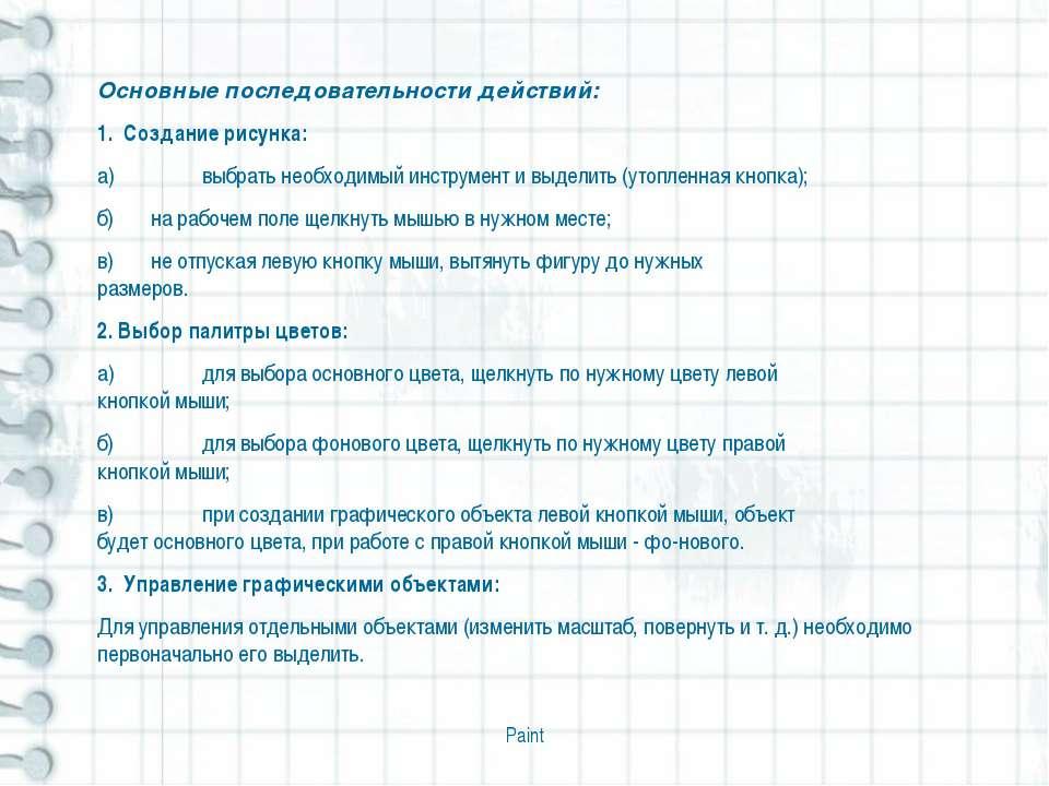 Paint Основные последовательности действий: 1. Создание рисунка: а) выбрать н...