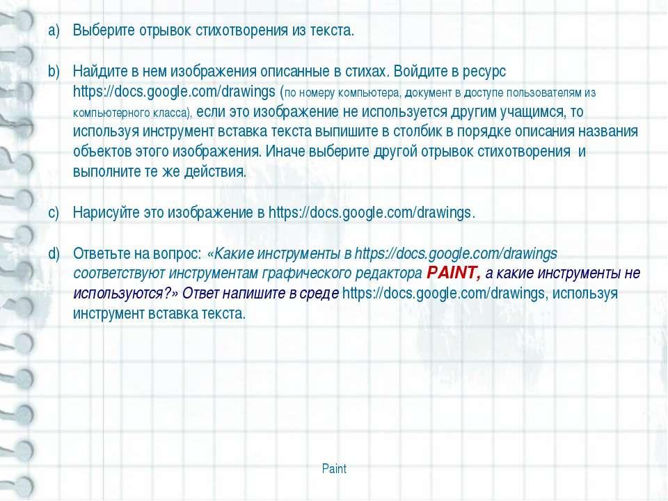 Paint Выберите отрывок стихотворения из текста. Найдите в нем изображения опи...