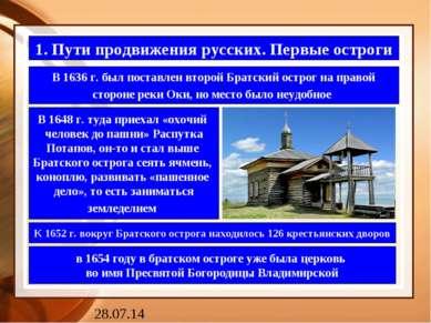 1. Пути продвижения русских. Первые остроги В 1636 г. был поставлен второй Бр...