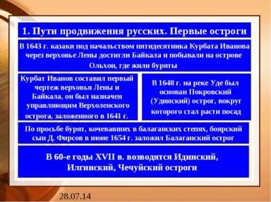 1. Пути продвижения русских. Первые остроги В 1643 г. казаки под начальством ...