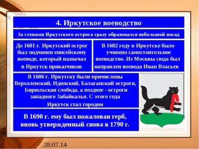 4. Иркутское воеводство За стенами Иркутского острога сразу образовался небол...