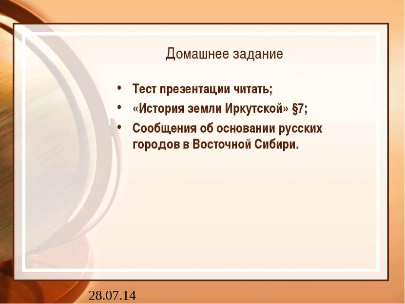 Домашнее задание Тест презентации читать; «История земли Иркутской» §7; Сообщ...