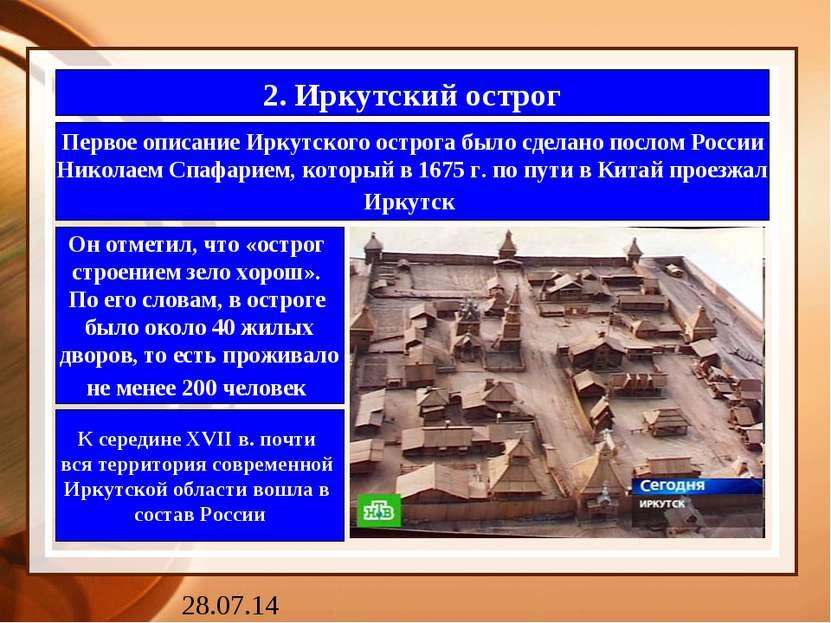 2. Иркутский острог Первое описание Иркутского острога было сделано послом Ро...