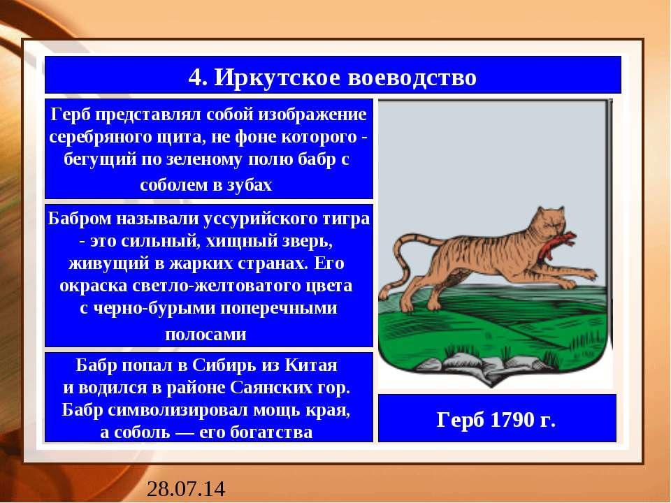 4. Иркутское воеводство Герб представлял собой изображение серебряного щита, ...