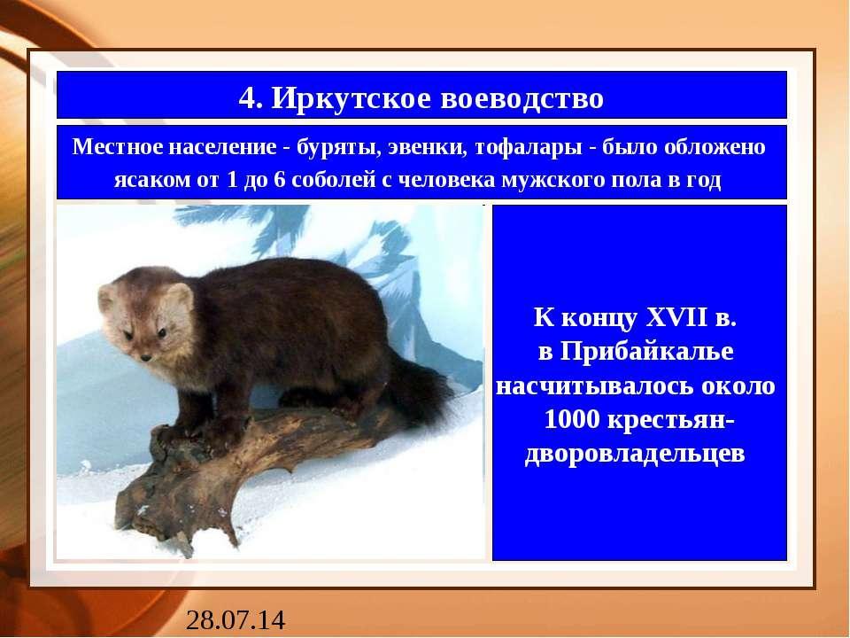 4. Иркутское воеводство Местное население - буряты, эвенки, тофалары - было о...