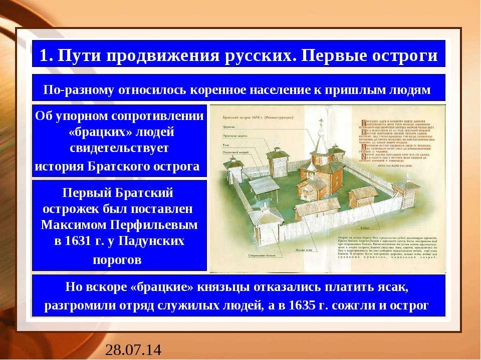 1. Пути продвижения русских. Первые остроги По-разному относилось коренное на...