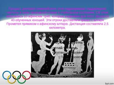 Процесс доставки олимпийского огня подразумевал поддержание чистоты и силы пр...