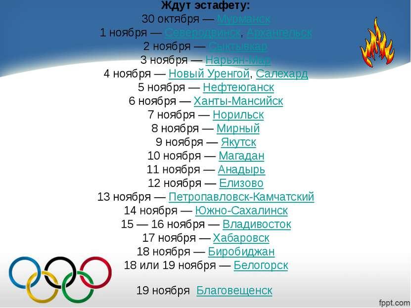 Ждут эстафету: 30 октября—Мурманск 1 ноября—Северодвинск,Архангельск 2 н...