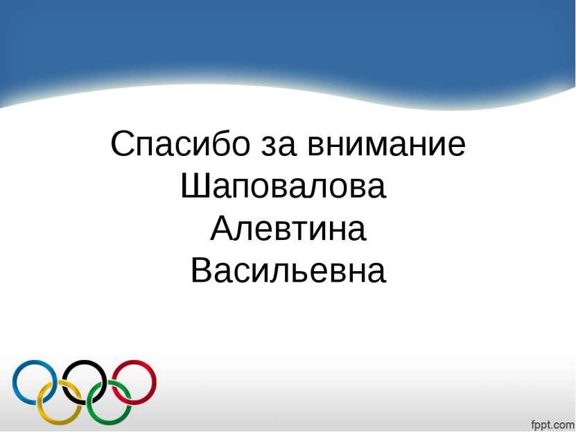 Спасибо за внимание Шаповалова Алевтина Васильевна