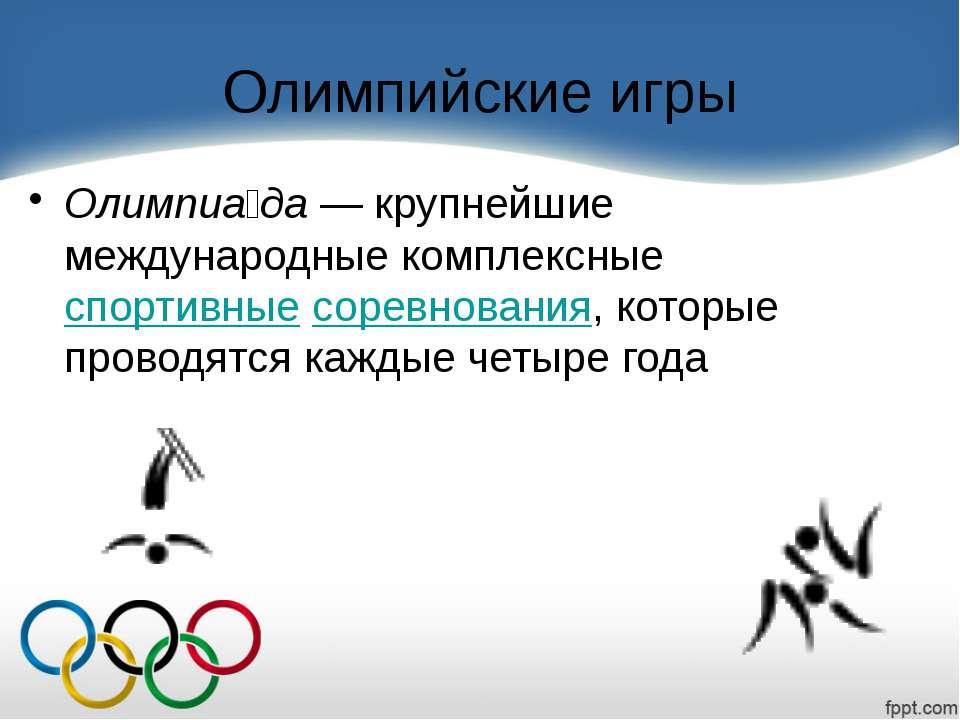 Олимпийские игры Олимпиа да— крупнейшие международные комплексныеспортивные...