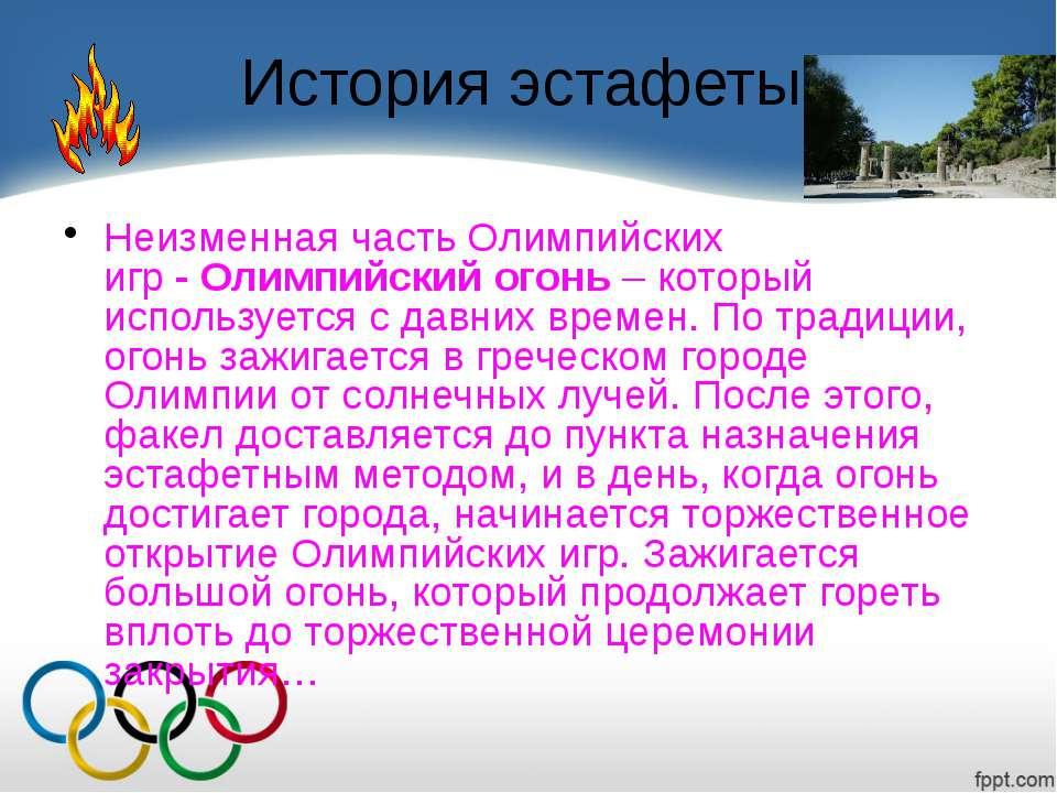 История эстафеты Неизменная часть Олимпийских игр-Олимпийский огонь– котор...