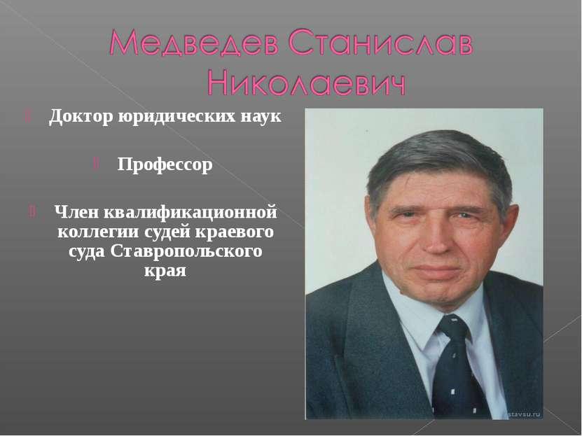 Доктор юридических наук Профессор Член квалификационной коллегии судей краево...