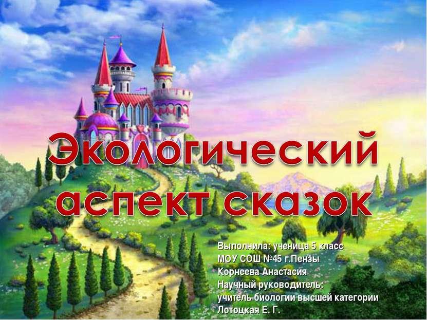 Выполнила: ученица 5 класс МОУ СОШ №45 г.Пензы Корнеева Анастасия Научный рук...