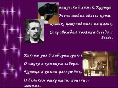Французский химик Куртуа Очень любил своего кота. Котик, устроившись на плече...