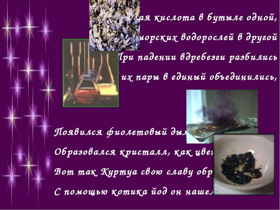 Серная кислота в бутыле одной, Зола морских водорослей в другой При падении в...
