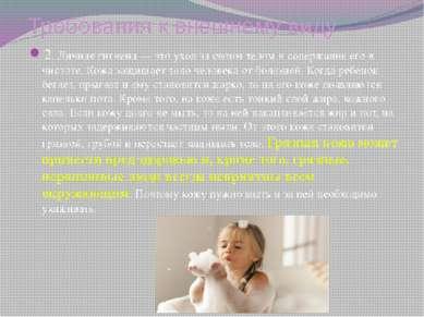 Требования к внешнему виду 2. Личная гигиена — это уход за своим телом и соде...
