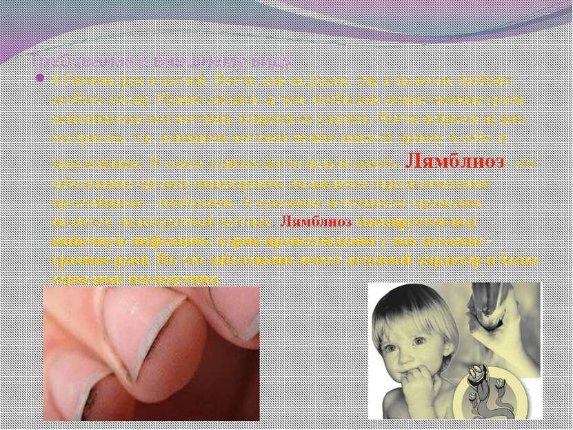 Требования к внешнему виду 4.Гигиена рук и ногтей. Ногти, как на руках, так и...