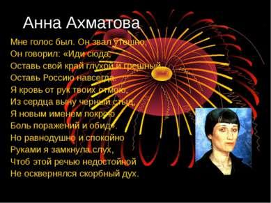 Анна Ахматова Мне голос был. Он звал утешно, Он говорил: «Иди сюда, Оставь св...