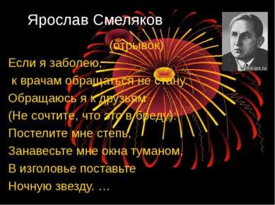 Ярослав Смеляков (отрывок) Если я заболею, к врачам обращаться не стану. Обра...