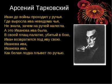 Арсений Тарковский Иван до войны проходил у ручья. Где выросла ива неведома ч...