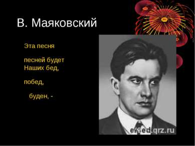 В. Маяковский Эта песня песней будет Наших бед, побед, буден, -