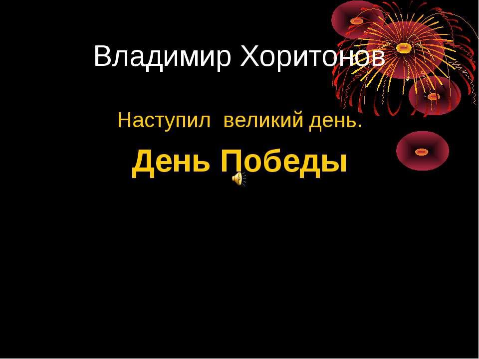 Владимир Хоритонов Наступил великий день. День Победы