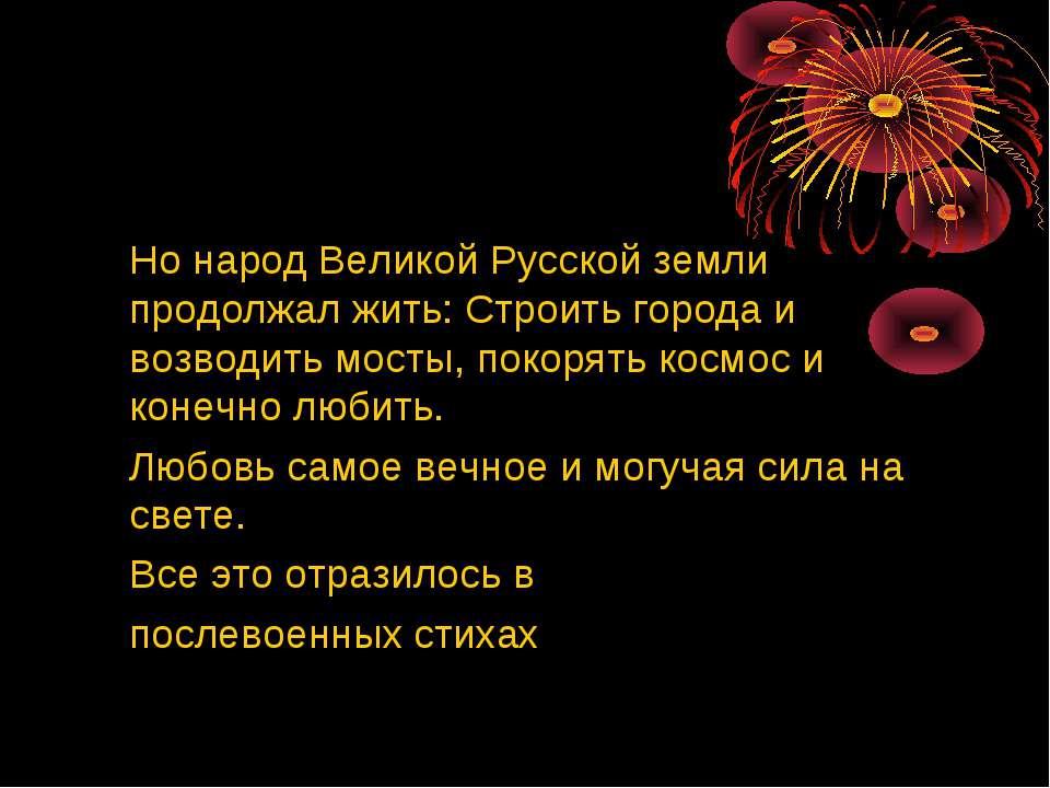 Но народ Великой Русской земли продолжал жить: Строить города и возводить мос...