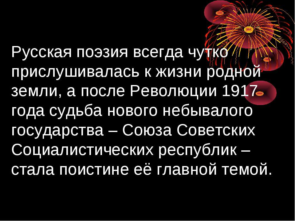 Русская поэзия всегда чутко прислушивалась к жизни родной земли, а после Рево...