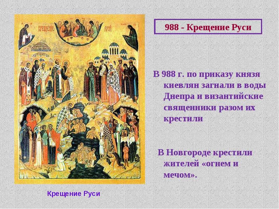 В 988 г. по приказу князя киевлян загнали в воды Днепра и византийские священ...