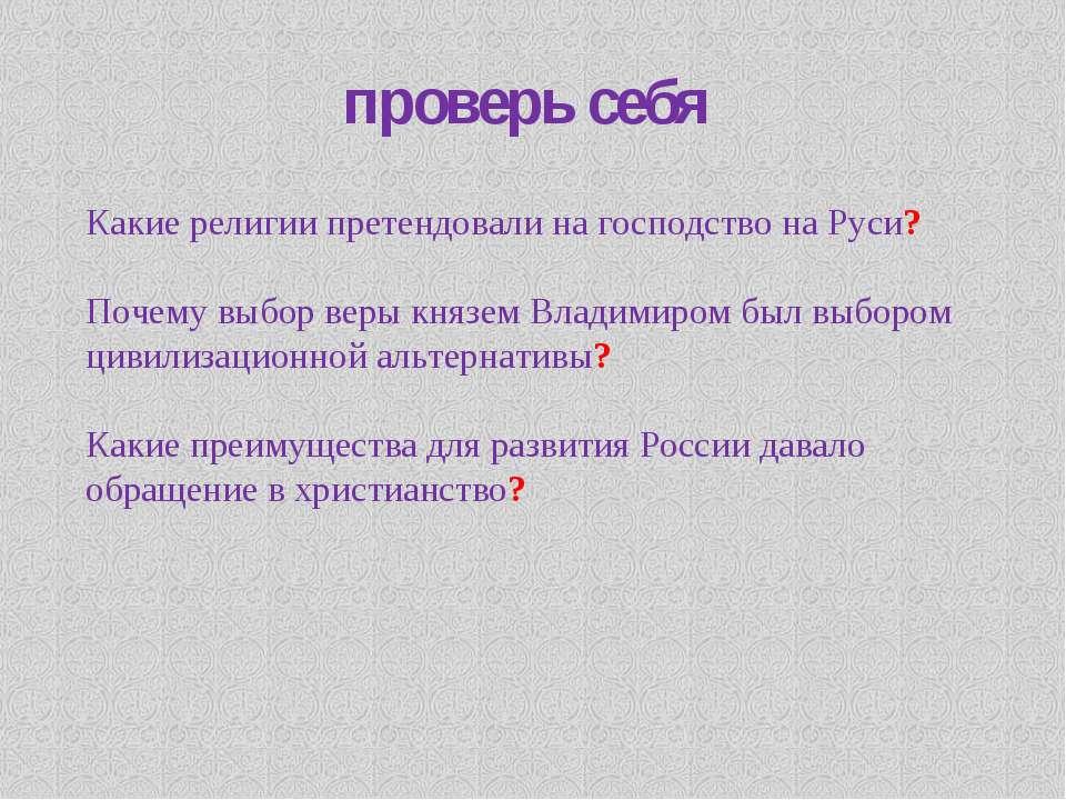 проверь себя Какие религии претендовали на господство на Руси? Почему выбор в...