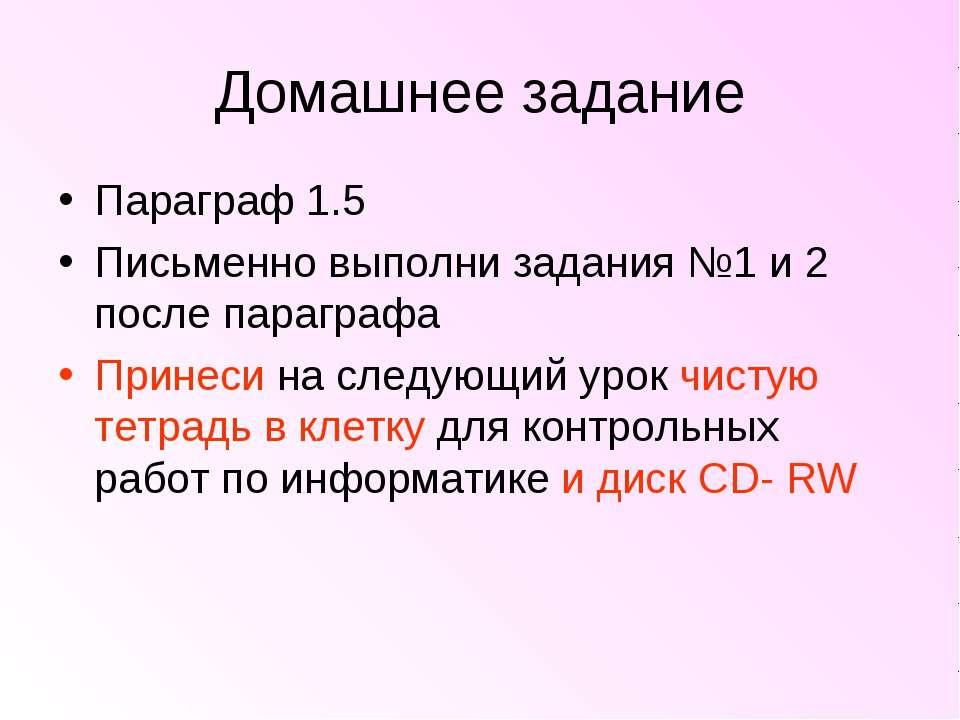 Домашнее задание Параграф 1.5 Письменно выполни задания №1 и 2 после параграф...