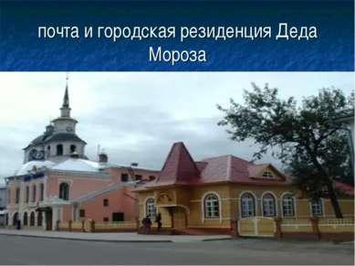 почта и городская резиденция Деда Мороза