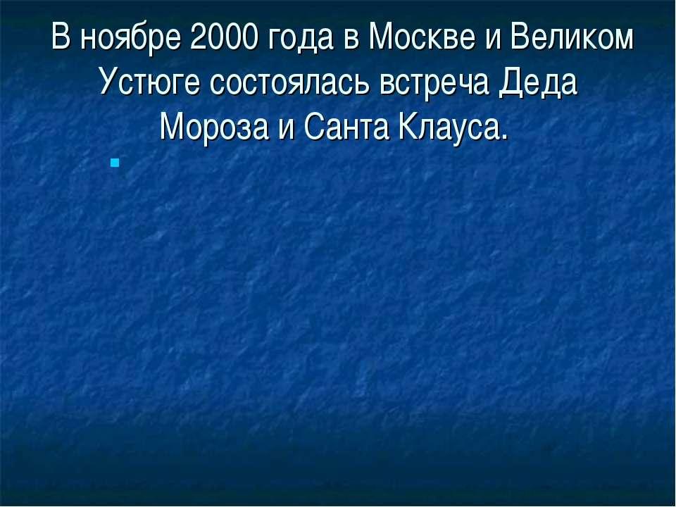 В ноябре 2000 года в Москве и Великом Устюге состоялась встреча Деда Мороза и...