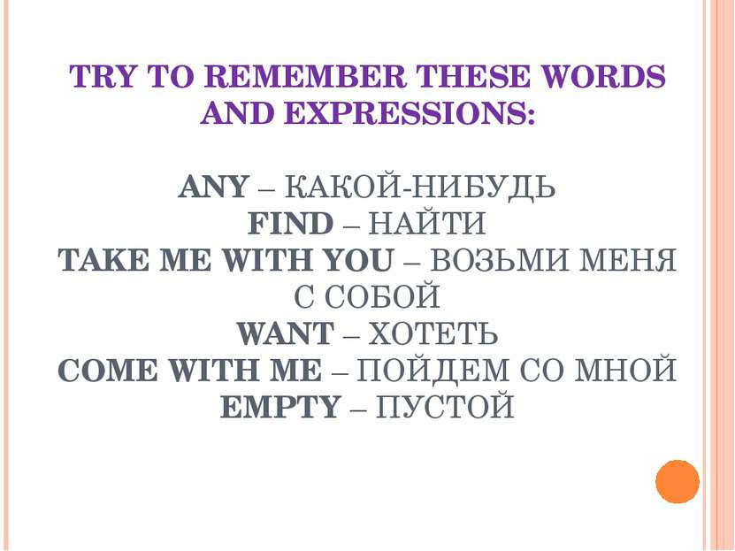 TRY TO REMEMBER THESE WORDS AND EXPRESSIONS: ANY – КАКОЙ-НИБУДЬ FIND – НАЙТИ ...