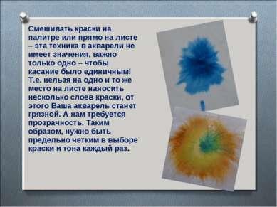 Смешивать краски на палитре или прямо на листе – эта техника в акварели не им...
