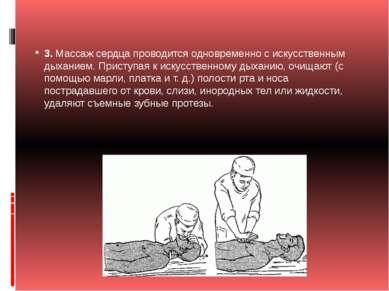 3.Массаж сердца проводится одновременно с искусственным дыханием. Приступая ...